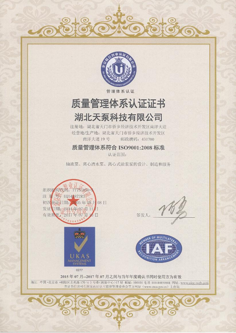 Quality management certification (Chinese)