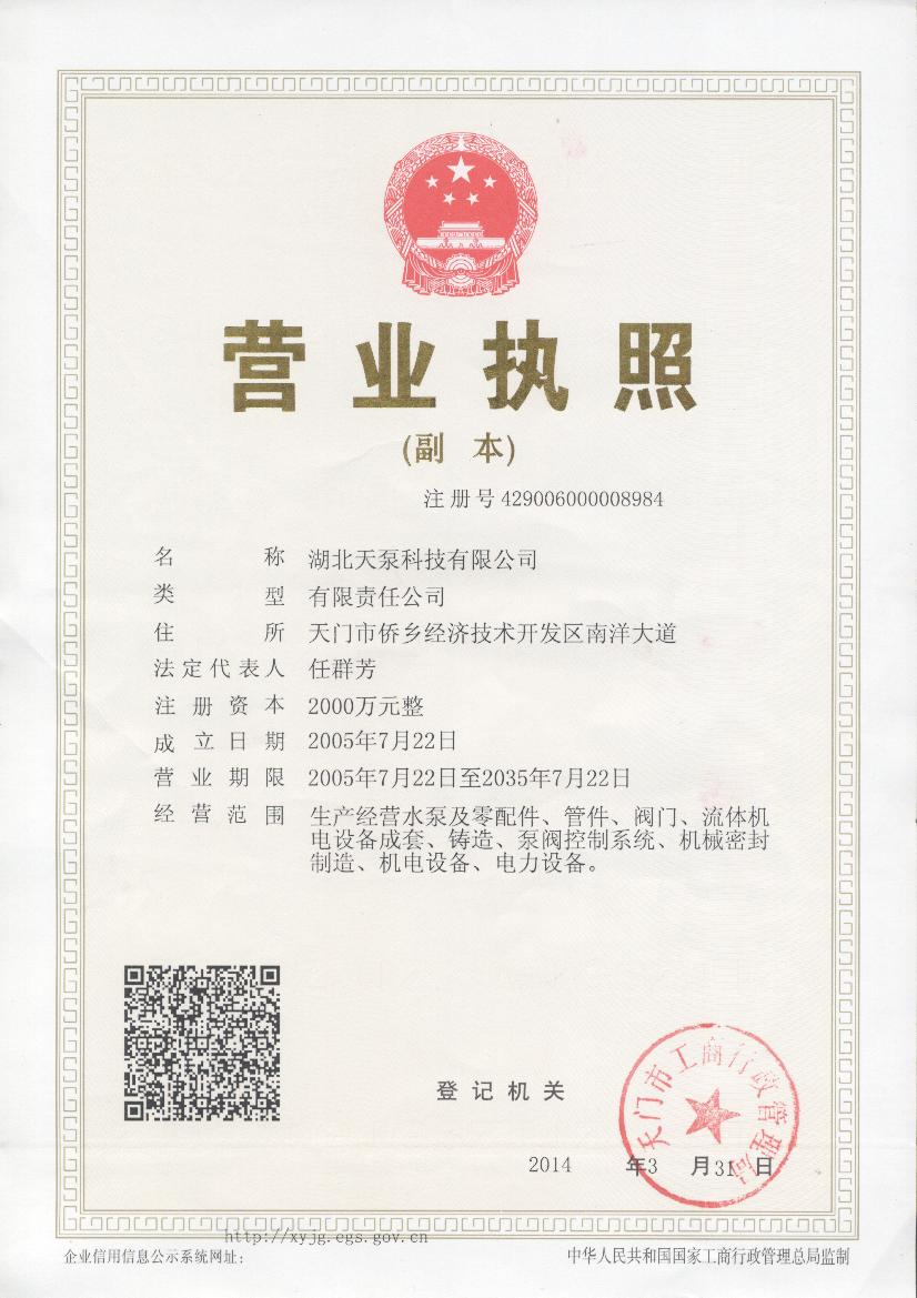 The new business license